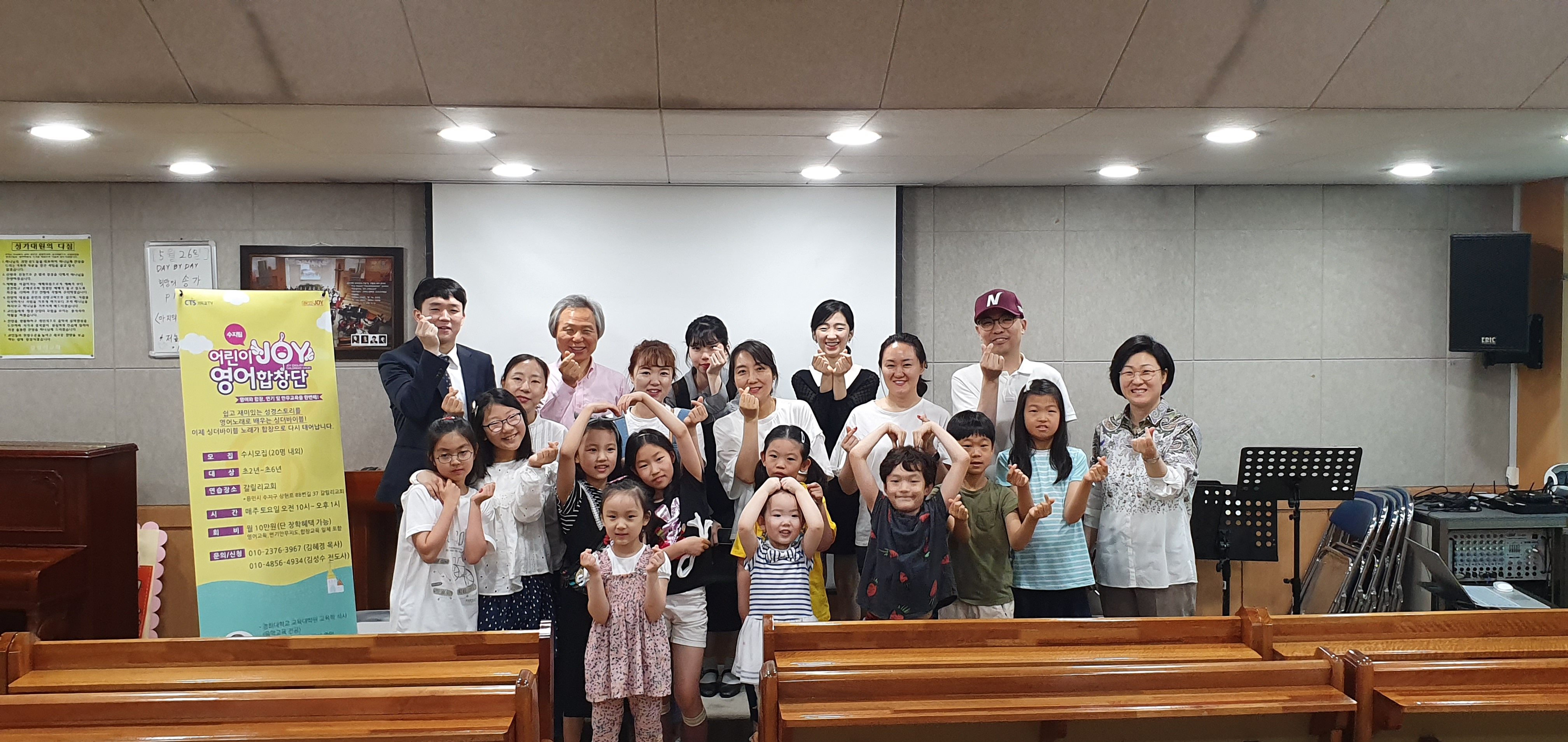 수지 CTS 어린이영어합창단이 창단되었습니다.