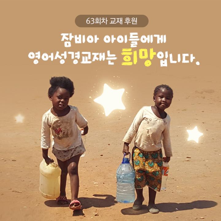잠비아 아이들에게 영어성경교재는 '희망'입니다.