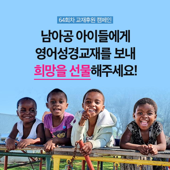 남아공 아이들에게 영어성경교재를 보내 희망을 선물해주세요!